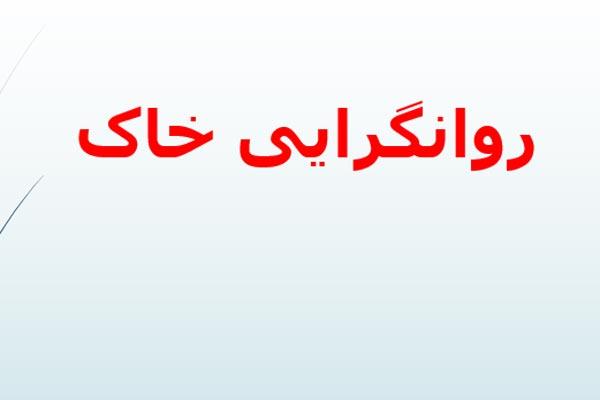 فایل پاورپوینت روانگرایی خاک به صورت رایگان - فروشگاه ایرانیان شهرساز