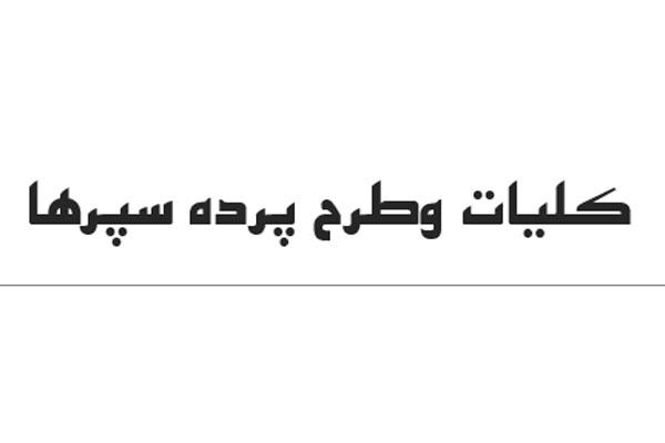 فایل پاورپوینت طرح پرده سپرها به صورت رایگان - فروشگاه ایرانیان شهرساز