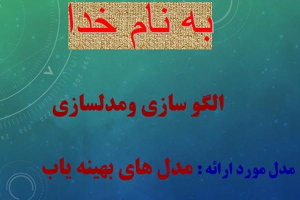 فایل پاورپوینت مدل های بهینه یاب به صورت رایگان - فروشگاه ایرانیان شهرساز