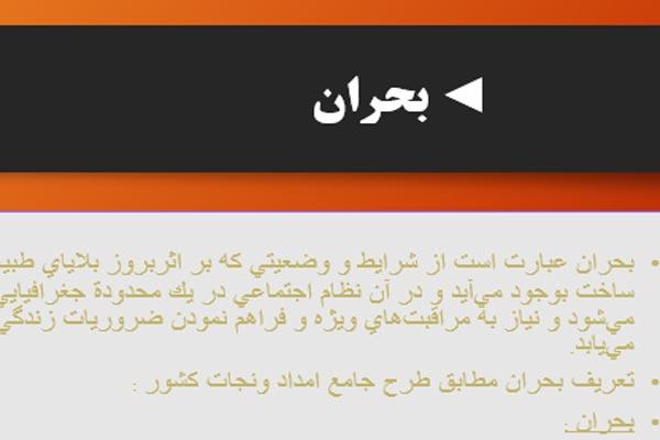 فایل پاورپوینت مدیریت بحران به صورت رایگان - فروشگاه ایرانیان شهرساز