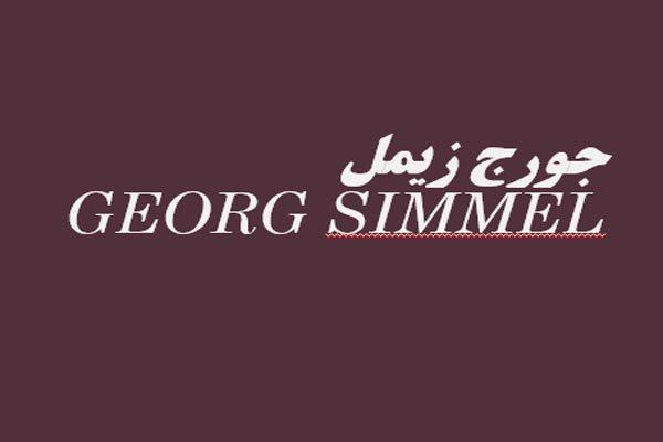 فایل پاورپوینت معرفی جورج زیمل به صورت رایگان - فروشگاه ایرانیان شهرساز