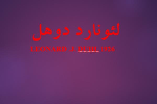 فایل پاورپوینت معرفی لئونارد دوهل به صورت رایگان - فروشگاه ایرانیان شهرساز