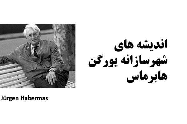 فایل پاورپوینت یورگن هابرماس به صورت رایگان - فروشگاه ایرانیان شهرساز