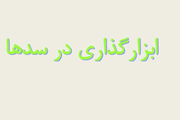 پاورپوینت ابزارگذاری در سدها به صورت رایگان - فروشگاه ایرانیان شهرساز