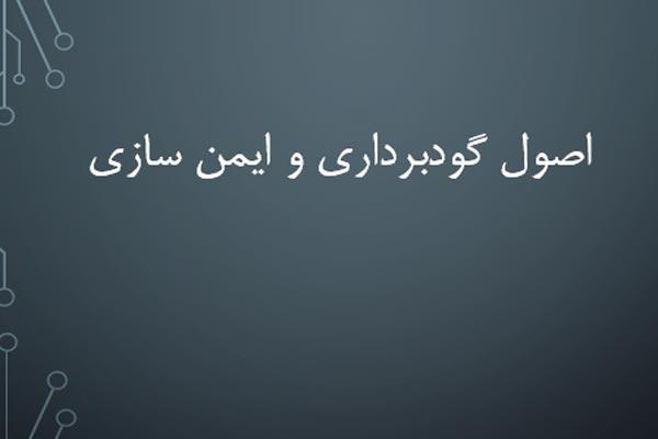 پاورپوینت اصول گودبرداری و ایمن سازی - فروشگاه ایرانیان شهرساز