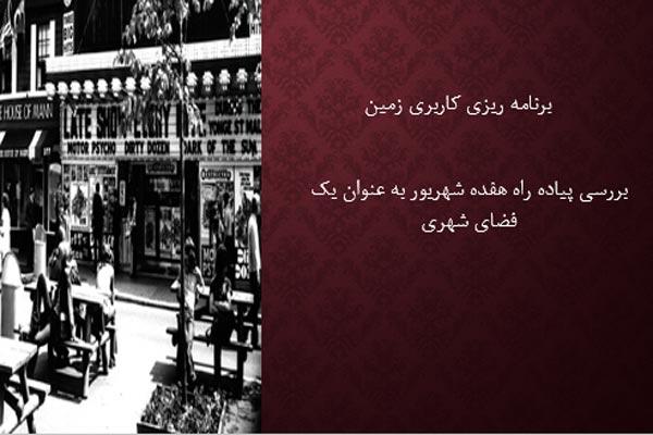 پاورپوینت بررسی پیاده راه هفده شهریور به صورت رایگان - فروشگاه ایرانیان شهرساز