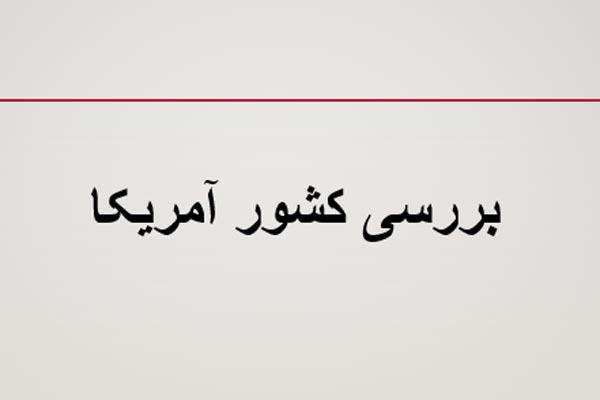 پاورپوینت بررسی کشور آمریکا به صورت رایگان - فروشگاه ایرانیان شهرساز