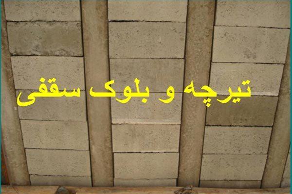 پاورپوینت تیرچه و بلوک سقفی به صورت رایگان - فروشگاه ایرانیان شهرساز
