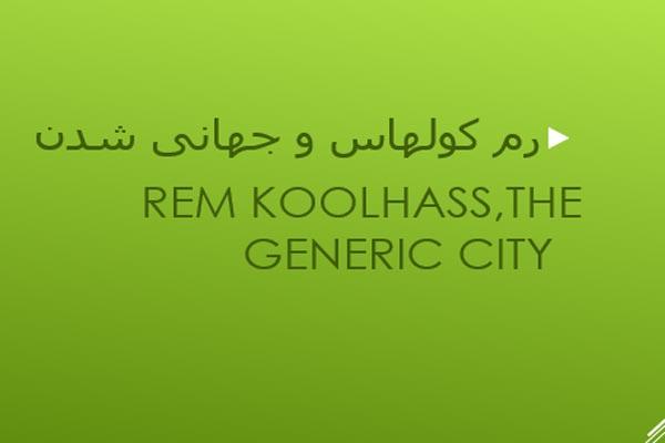 پاورپوینت رم کلهاس و جهانی شدن به صورت رایگان - فروشگاه ایرانیان شهرساز