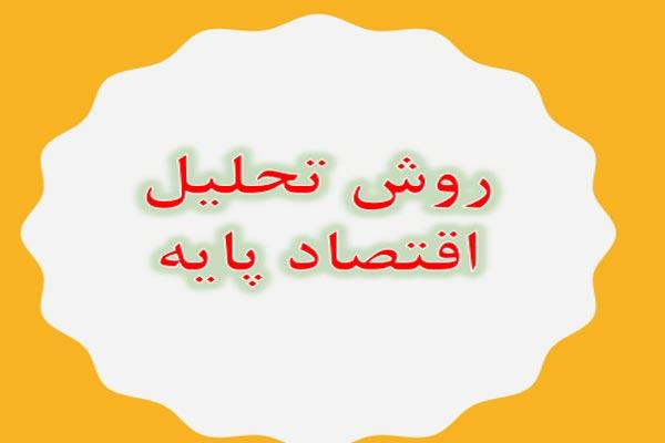 پاورپوینت روش اقتصاد پایه به صورت رایگان - فروشگاه ایرانیان شهرساز