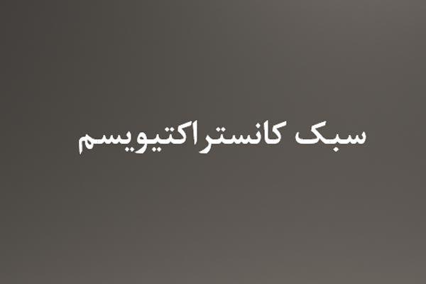 پاورپوینت سبک معماری کانستراکتیویسم - فروشگاه ایرانیان شهرساز