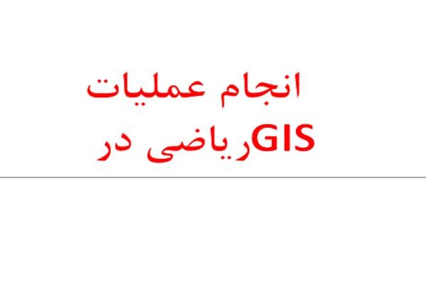 پاورپوینت عملیات ریاضی در جی آی اس - فروشگاه ایرانیان شهرساز