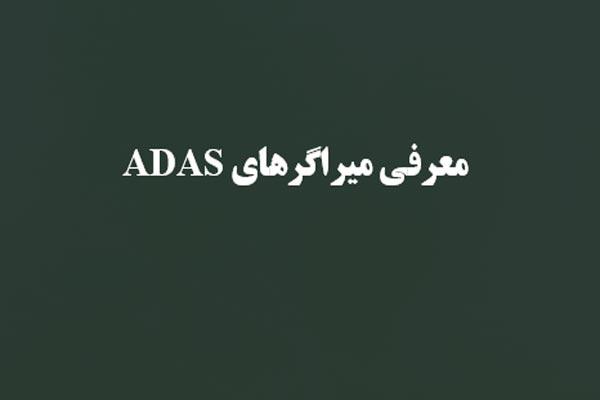 پاورپوینت معرفی میراگرهای ADAS به صورت رایگان - فروشگاه ایرانیان شهرساز