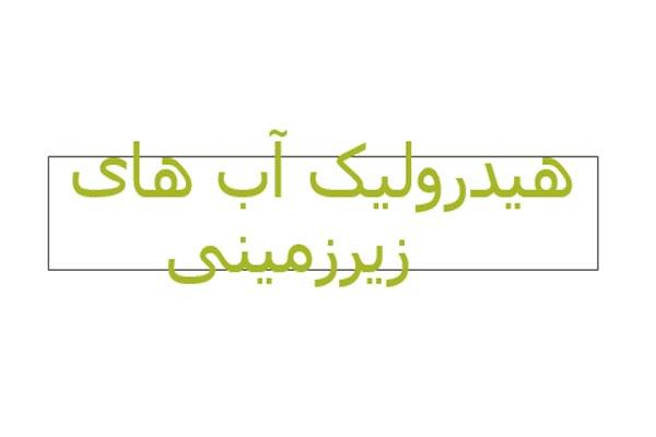 پاورپوینت هیدرولیک آب های زیرزمینی - فروشگاه ایرانیان شهرساز