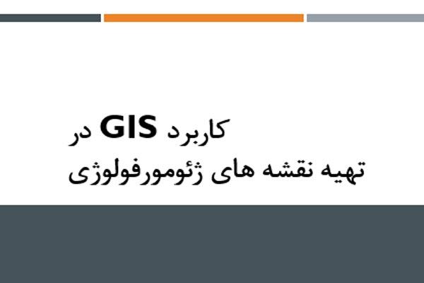 کابرد GIS در نقشه های ژئومورفولوژی - فروشگاه ایرانیان شهرساز