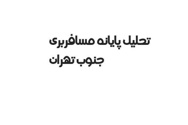 تحلیل پایانه مسافربری جنوب تهران به صورت رایگان - فروشگاه ایرانیان شهرساز