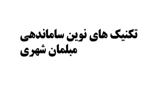 تکنیک های نوین ساماندهی مبلمان شهری - فروشگاه ایرانیان شهرساز