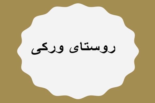 روستای ورکی از توابع شهرستان ساری به صورت رایگان - فروشگاه ایرانیان شهرساز