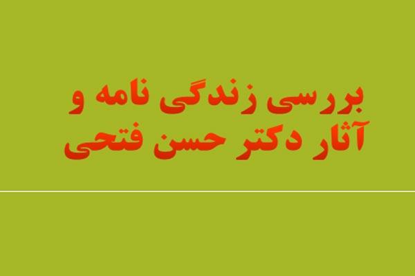 زندگی نامه و آثار دکتر حسن فتحی به صورت رایگان - فروشگاه ایرانیان شهرساز