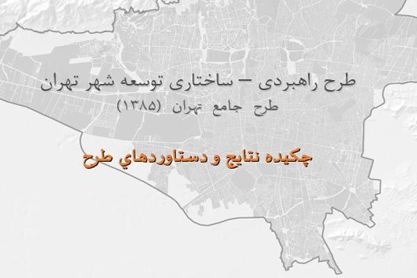طرح راهبردي ساختاري توسعه شهر تهران - فروشگاه ایرانیان شهرساز