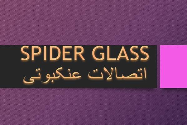 فایل پاورپوینت اتصالات عنکبوتی به صورت رایگان - فروشگاه ایرانیان شهرساز