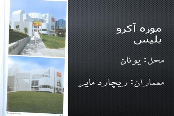 فایل پاورپوینت موزه آکروپولیس به صورت رایگان - فروشگاه ایرانیان شهرساز