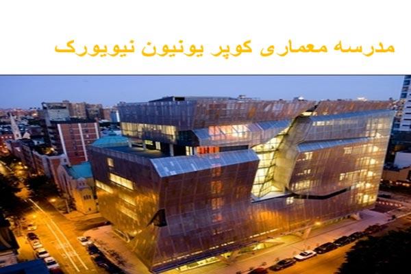 مدرسه معماری کوپر یونیون نیویورک به صورت رایگان - فروشگاه ایرانیان شهرساز