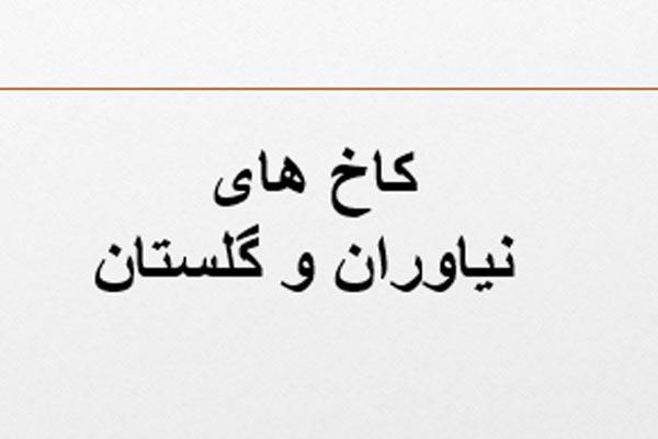 معرفی کاخ های نیاوران و گلستان به صورت رایگان - فروشگاه ایرانیان شهرساز