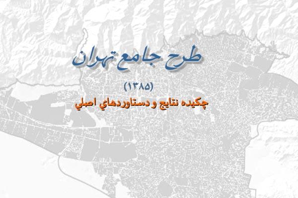 نتايج و دستاوردهاي اصلي طرح جامع تهران - فروشگاه ایرانیان شهرساز