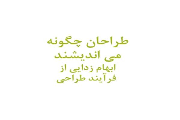 پاورپوینت ابهام زدایی از فرآیند طراحی به صورت رایگان - فروشگاه ایرانیان شهرساز