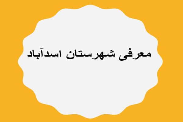 پاورپوینت معرفی شهرستان اسدآباد به صورت رایگان - فروشگاه ایرانیان شهرساز