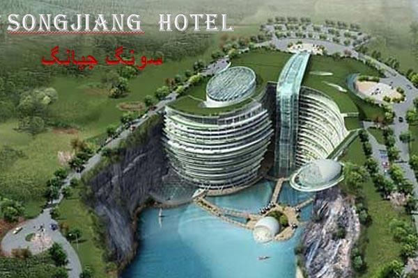پاورپوینت هتل سونگ جیانگ به صورت رایگان - فروشگاه ایرانیان شهرساز