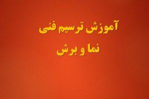 آموزش ترسیم فنی نما و برش ساختمان به صورت کامل - فروشگاه ایرانیان شهرساز