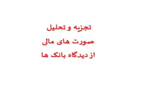 بررسی صورت های مالی از ديدگاه بانک ها - فروشگاه ایرانیان شهرساز