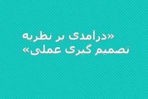 درآمدی بر نظریه تصمیم گیری عملی تجزیه و تحلیل تصمیم - فروشگاه ایرانیان شهرساز