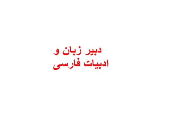 سوالات استخدامی دبیر زبان و ادبیات فارسی با پاسخ نامه - فروشگاه ایرانیان شهرساز