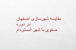 شهرسازی اصفهان دوره صفوی با آمستردام - فروشگاه ایرانیان شهرساز
