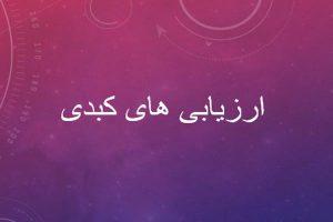 فایل پاورپوینت ارزیابی های کبدی توضیحات کامل - فروشگاه ایرانیان شهرساز