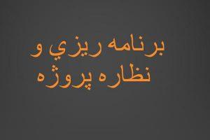 پاورپوینت برنامه ریزی و نظاره پروژه توضیحات کامل - فروشگاه ایرانیان شهرساز