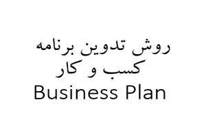 پاورپوینت روش تدوین برنامه کسب و کار - فروشگاه ایرانیان شهرساز