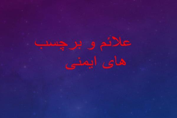 پاورپوینت علائم و برچسب های ایمنی توضیحات کامل - فروشگاه ایرانیان شهرساز