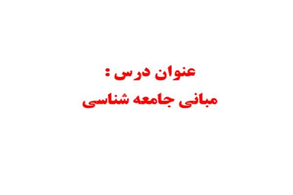 پاورپوینت مباني جامعه شناسي علوم اجتماعي - فروشگاه ایرانیان شهرساز