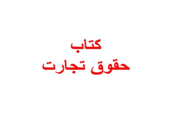 پاورپوینت کتاب حقوق تجارت توضیحات کامل - فروشگاه ایرانیان شهرساز