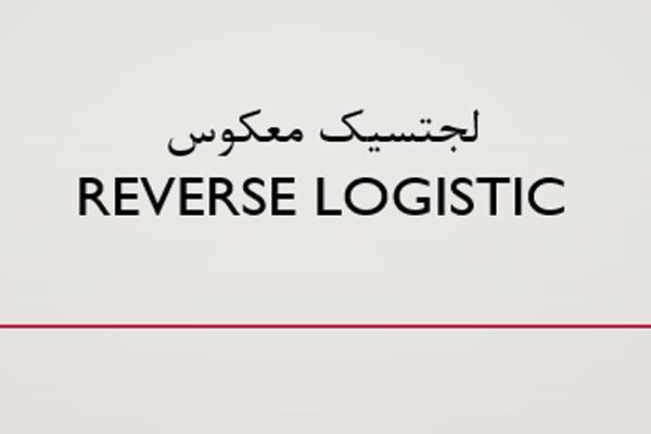 فایل پاورپوینت لجتسیک معکوس رایگان - فروشگاه ایرانیان شهرساز