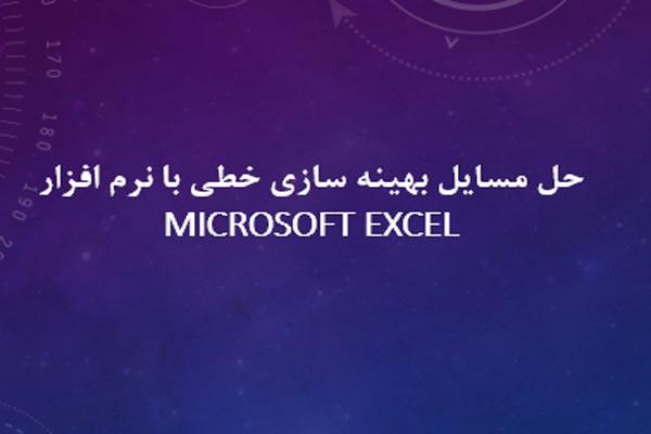 بهینه سازی خطی با نرم افزار اکسل به صورت رایگان - فروشگاه ایرانیان شهرساز