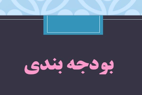 دانلود پاورپوینت بودجه بندی به صورت رایگان - فروشگاه ایرانیان شهرساز