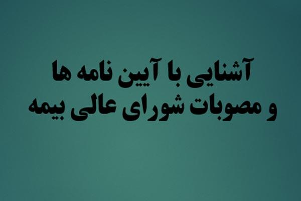 آیین نامه ها و مصوبات شورای عالی بیمه - فروشگاه ایرانیان شهرساز