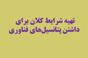 تهيه شرايط براي پتانسيلهاي فناوري به صورت رایگان - فروشگاه ایرانیان شهرساز
