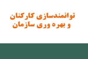 توانمندسازی کارکنان و بهره وری سازمان - فروشگاه ایرانیان شهرساز