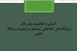 جستجو در اینترنت و پایگاه اطلاعاتی به صورت رایگان - فروشگاه ایرانیان شهرساز